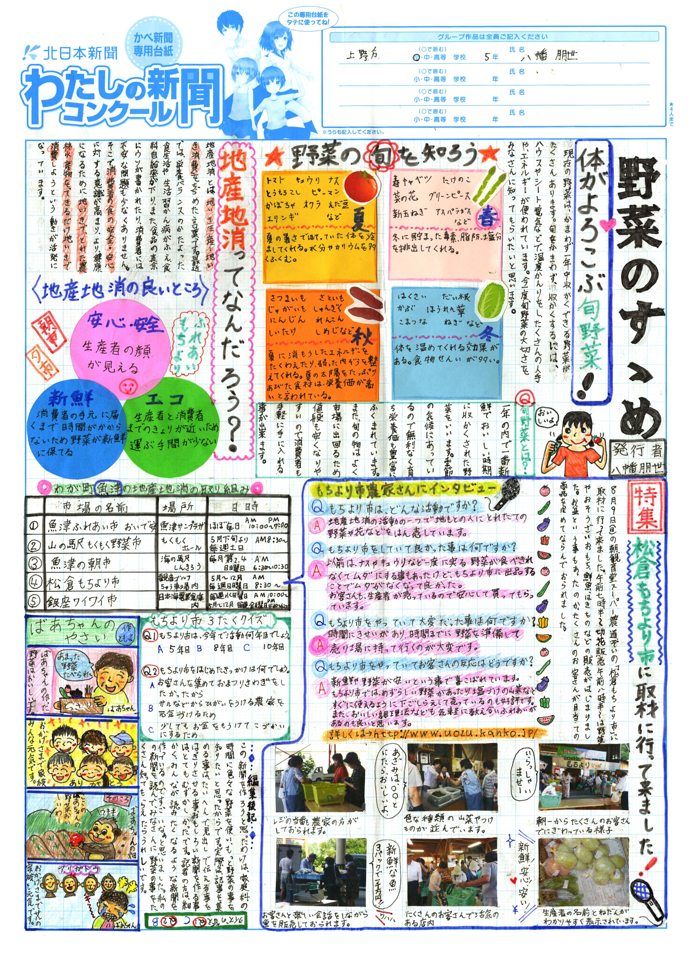 中学生です夏休みの宿題で職業調べの新聞を書きま …