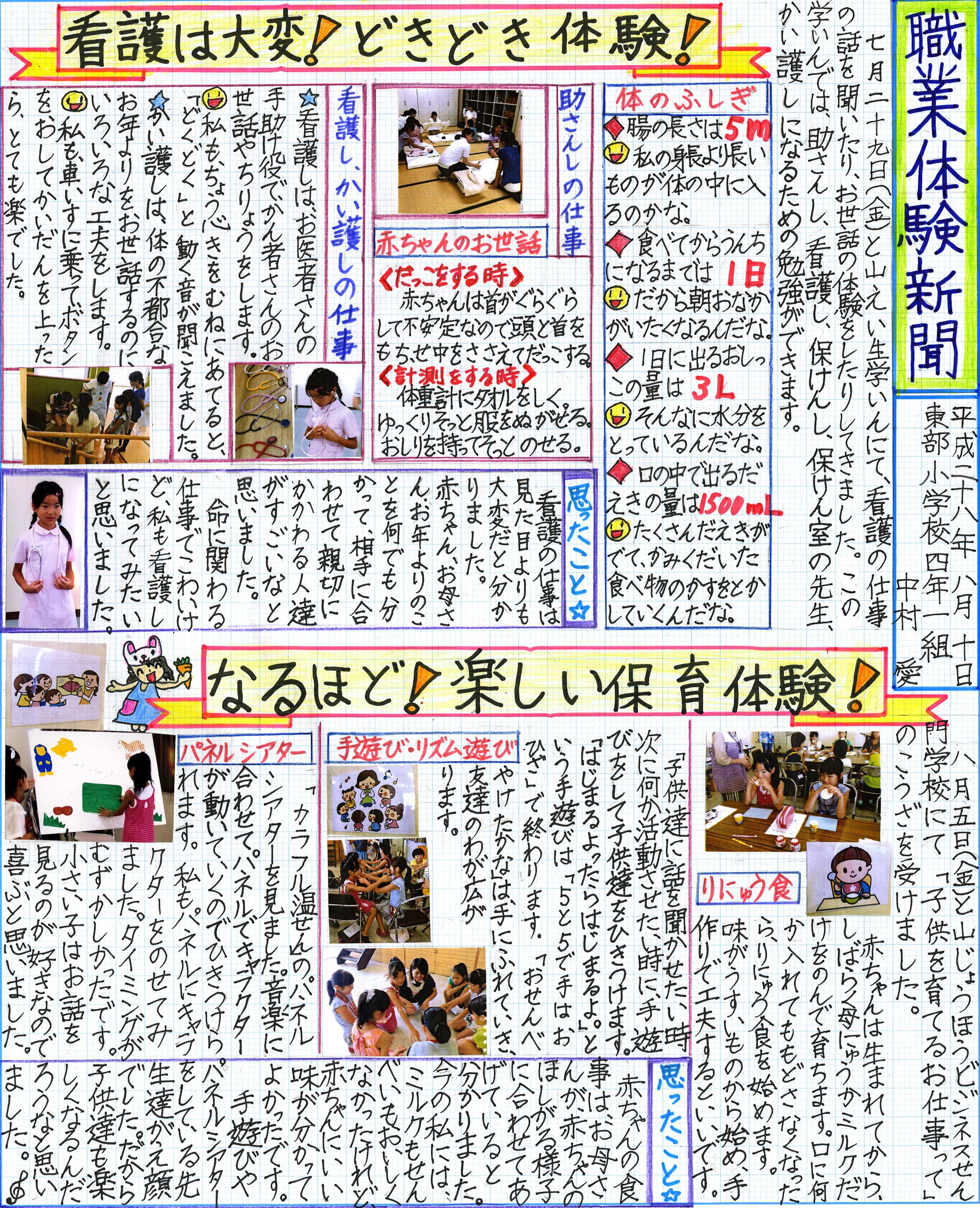 川内中1年(東温市) 「職業調べ新聞」づくり講 …